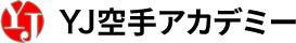 YJ空手アカデミー